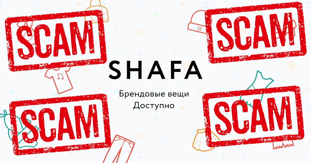 Shafa.ua - крупнейшая Scam площадка Украины. отзыв